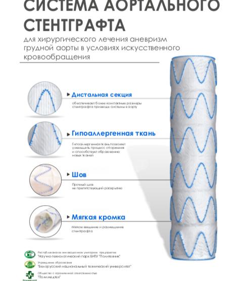 Aortal stent-graft system