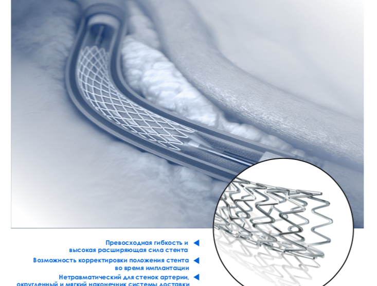 Arterial self-expanding peripheral and coronary stents